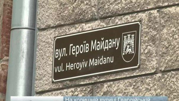 Гвардійська – стала вулицею Героїв Майдану