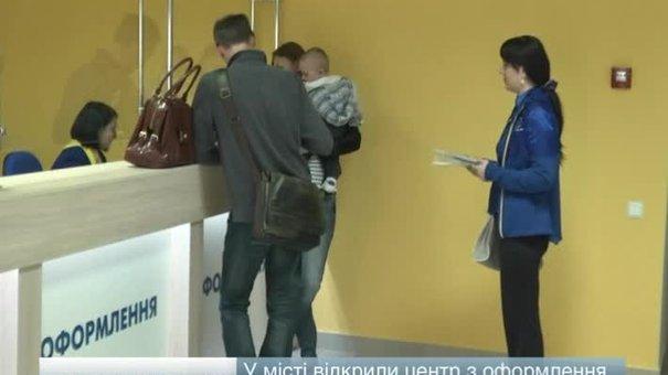 У місті відкрили центр з оформлення закордонних паспортів