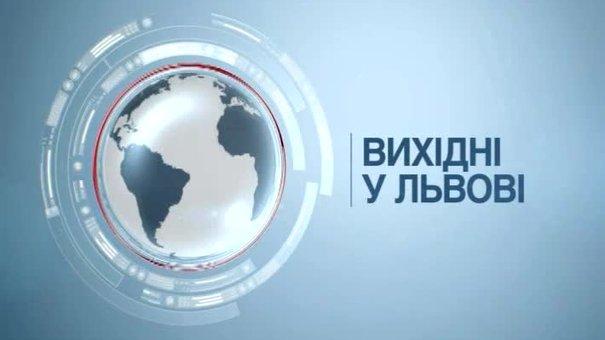 Львів на вихідні