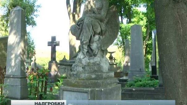 На Личаківському цвинтарі відреставрують надгробки