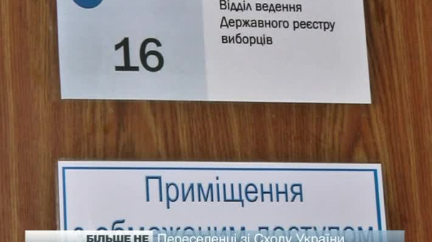 На вибори не за пропискою більше не реєструють