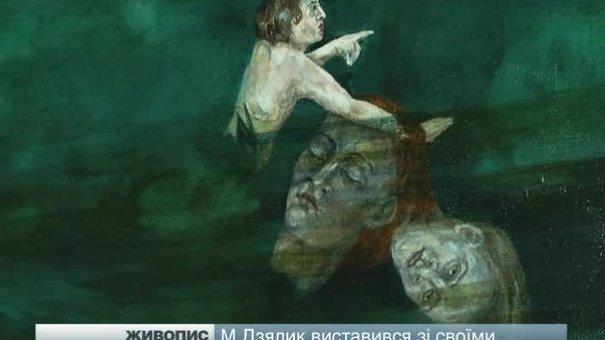 У Галереї мистецтв презентують виставку сучасного мистецтва
