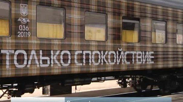 Потяг дружби зі Львова на південь