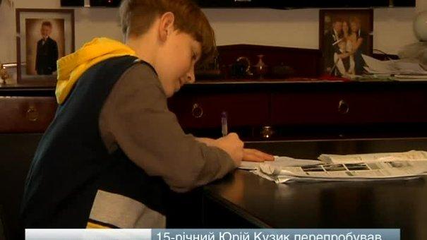 15-річний Юрій Кузик перепробував усі знайомі йому види спорту