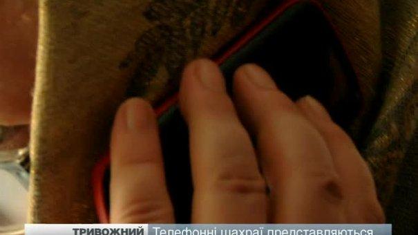 Львів'ян атакують телефонні шахраї