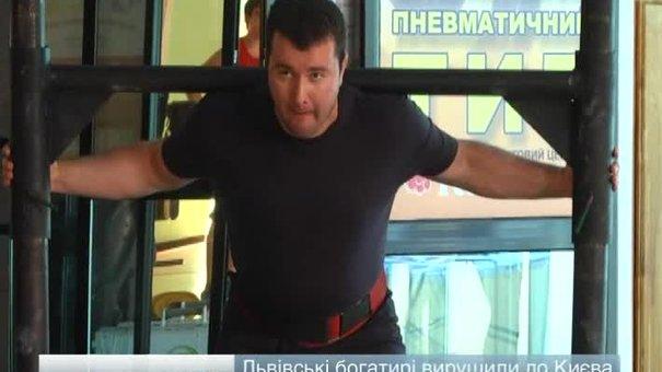 Львівські богатирі вирушили до Києва на чемпіонат України