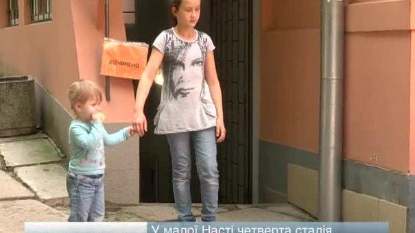 9-річна Настя потребує вашої допомоги