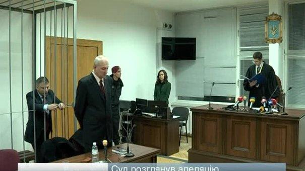 Суд розглянув апеляцію Андрія Слюсарчука