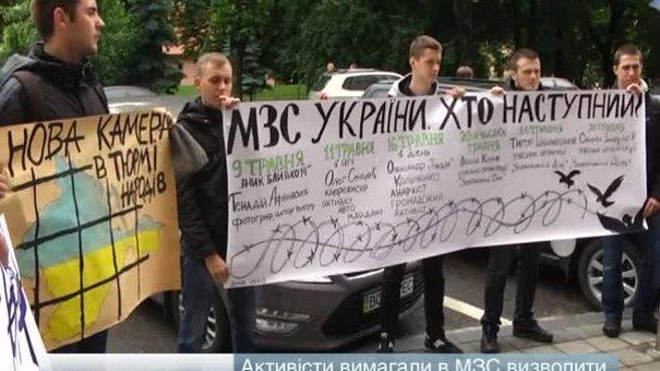Активісти вимагали в МЗС визволити кримських арештантів