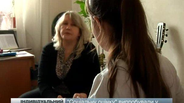 """У Львівських школах впровадять """"соціальну оцінку"""""""