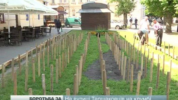 На вулиці Тершаковців на клумбі будують літній майданчик