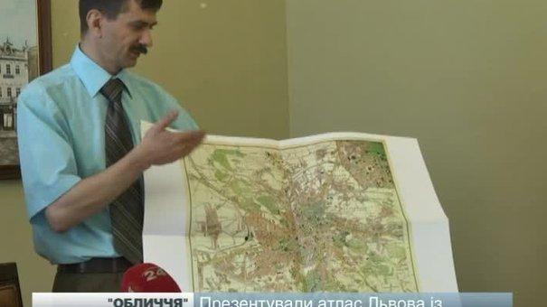 Презентували атлас Львова із європейської серії міських атласів