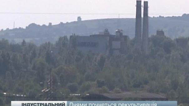"""Частину території заводу """"Сірка"""" рекультивують"""