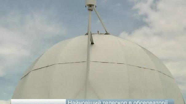 Львівській обсерваторії потрібен новий телескоп