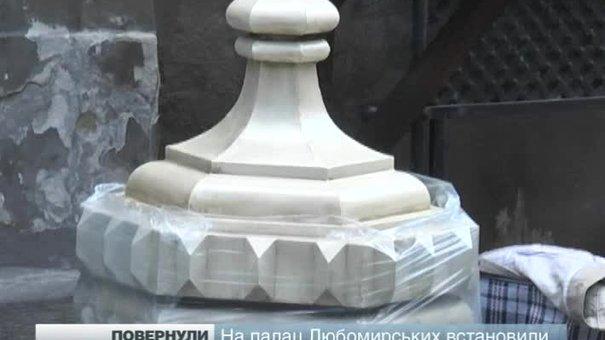 На палац Любомирських встановили відреставровані декоративні вази
