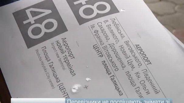 У Львові затвердили єдине ознакування для всіх «маршруток»