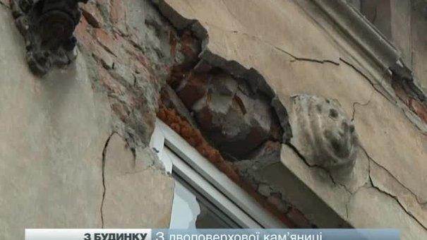 У центрі Львова від двоповерхової кам'яниці відкололася брила