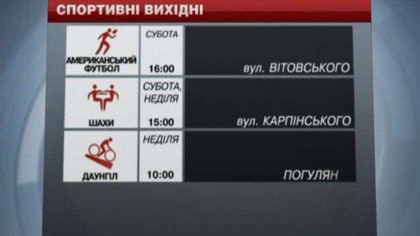 Спортивні події на вихідні у Львові
