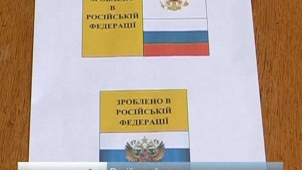 Товари з Росії у Львові будуть маркувати