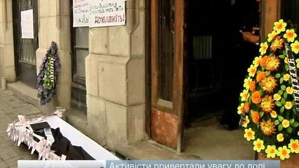 У Львові активісти провели акцію «поховання» корупції серед суддів