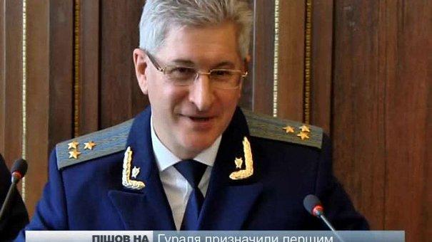 Гураля понизили до першого заступника прокурора Львівщини