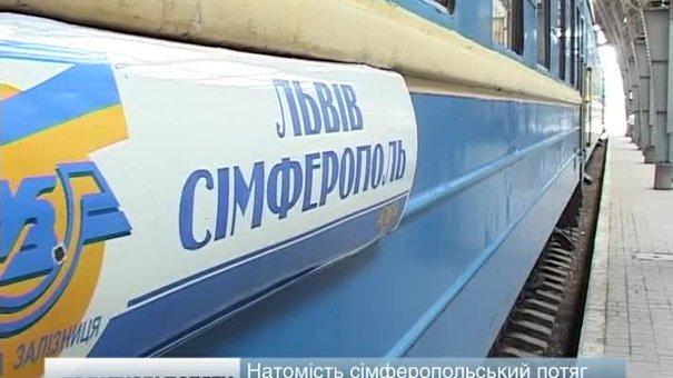 Замість Криму Львівська залізниця пустила додаткові потяги у Херсон та Одесу