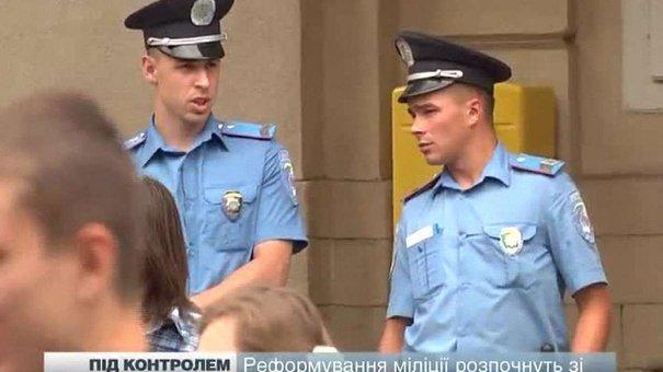 У Львові приступили до реформування міліції