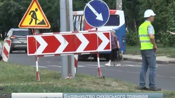 У Львові стартувало будівництво трамваю на Сихів