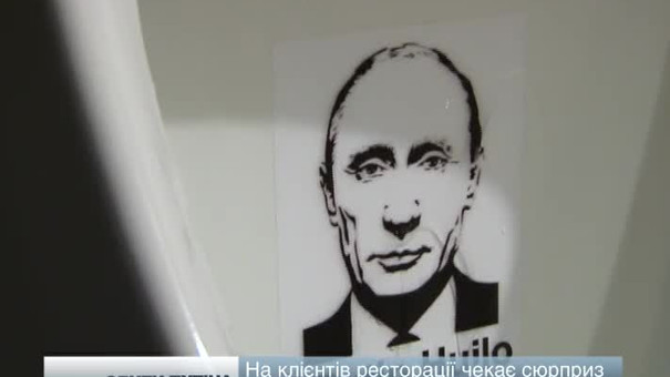 У Львові Путіна можна з'їсти та злити у туалеті