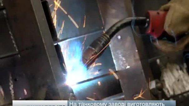 На Львівському танковому заводі випустять сучасну бронемашину «Дозор-Б»