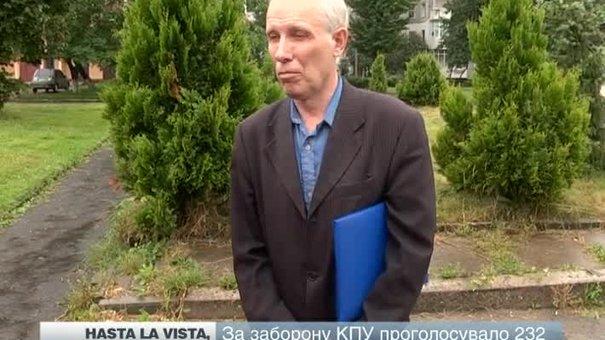 Львівські комуністи вважають незаконним розпуск фракції КПУ