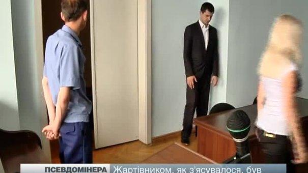 Львівський суд виніс офіцеру вирок за псевдозамінування