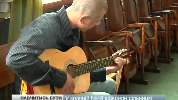 У львівській 48-й колонії відкрили дільницю соціальної реабілітації