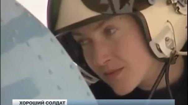 Надія Савченко гартувалась як пілот у Бродівській вертолітній бригаді