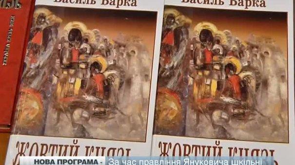 Квіт дозволив львівським освітянам розповідати школярам про голодомор та про ОУН і УПА
