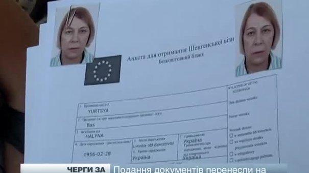 """У Польському візовому центрі прізвища 11 львів'ян """"випадково"""" зникли із електронної реєстрації"""