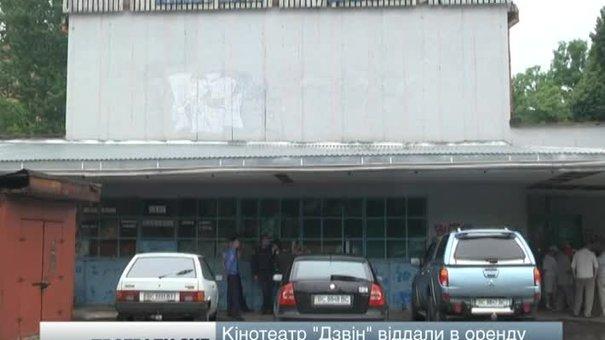 Апеляційний суд віддав кінотеатр «Дзвін» в оренду однойменному товариству