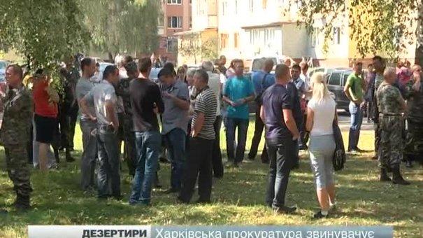 У Харкові відкрили провадження за фактом дезертирства батальйону бійців 24 бригади