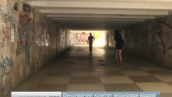 У львівських підземних переходах буде безпечніше
