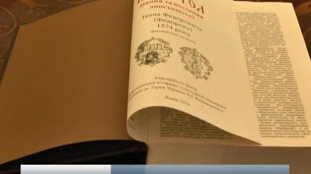 """Вперше побачило світ факсимільне перевидання """"Апостола"""" та """"Букваря"""" Івана Федоровича"""