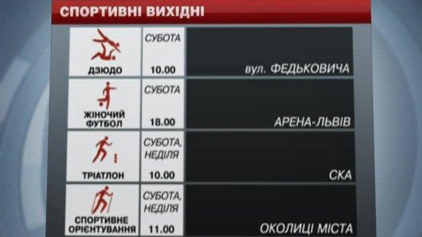 Спортивний вікенд у Львові буде насиченим