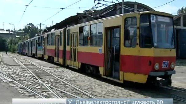 «Львівелектротранс» готовий працевлаштувати 60 водіїв тролейбусів і трамваїв