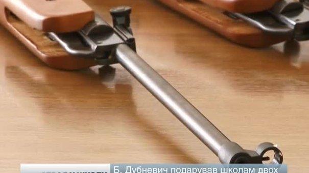 Богдан Дубневич подарував школам навчальні гвинтівки