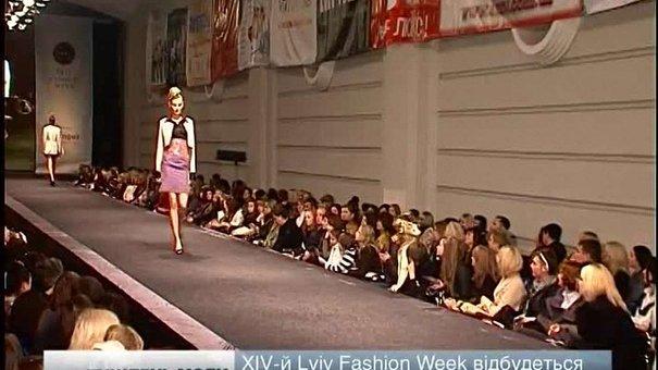 Lviv Fashion Week пройде під гаслом підтримки армії