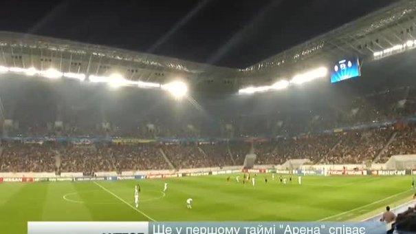 «Арена-Львів» прийняла матч найпрестижнішого клубного туніру світу