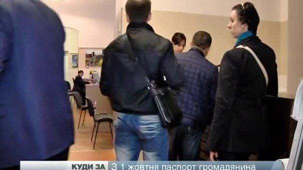 У Львові міграційна служба продовжує оформляти паспорти
