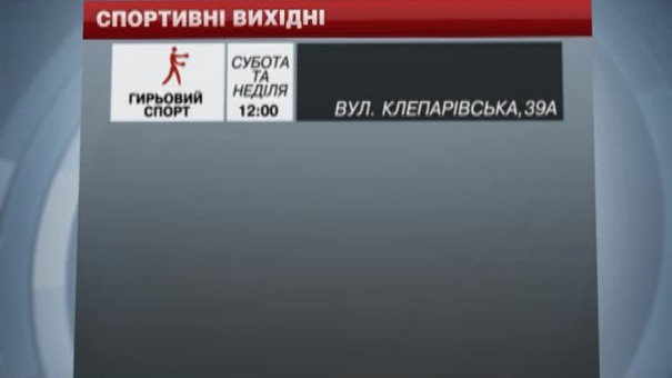 На вихідних у Львові боксуватимуть, тягатимуть гирі та змагатимуться у бодібілдингу й на ралі