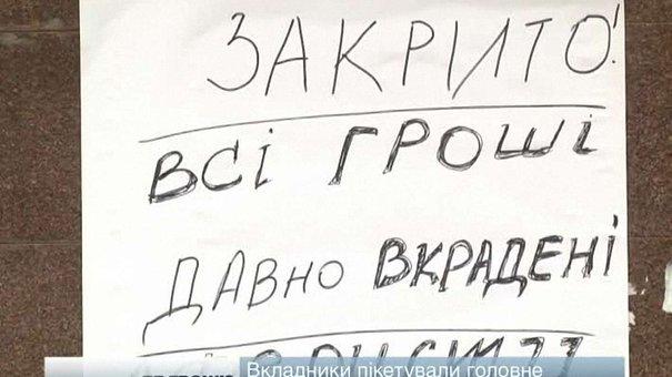 У Львові вкладники пікетували CityCommerce Bank
