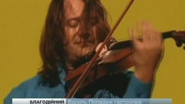 Скрипаль Василь Попадюк приїхав до Львова з благодійним концертом