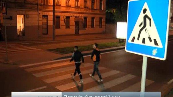 На проспекті Чорновола у Львові освітили пішохідний перехід